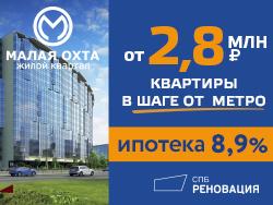 ЖК «Малая Охта»